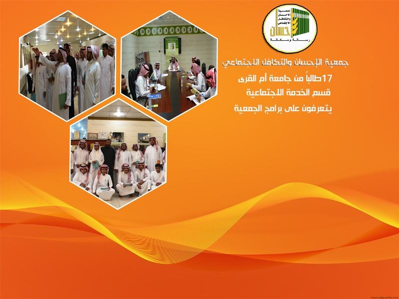 17-طالباً-من-جامعة-أم-القرى-يتعرفون-على-الخدمات-التي-تقدمها--إحسان--للمجتمع-المكي