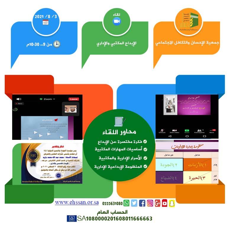 منسوبو (إحسان) في ملتقى أسرار الإبداع المكتبي والإداري