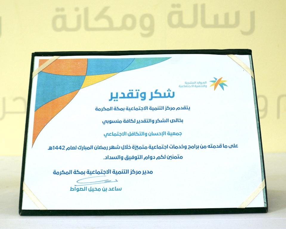 مدير مركز التنمية الاجتماعية بمكة : خدمات متميزة قدمتها (إحسان) في رمضان
