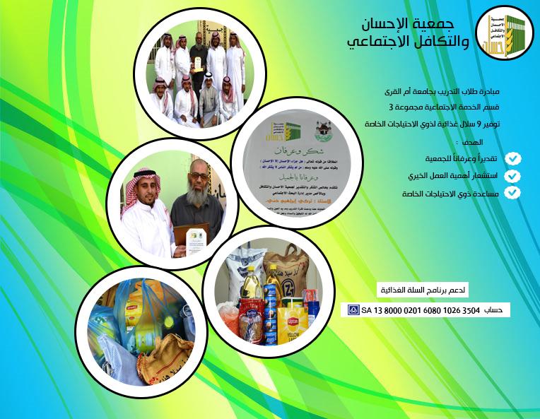 مبادرة-طلاب-التدريب-بجامعة-أم-القرى-توفر-9-سلال-غذائية-لذوي-الاحتياجات-الخاصة