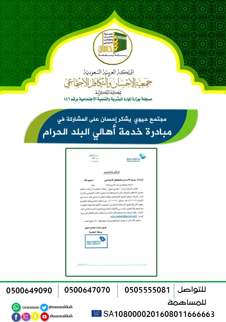 """""""مجتمع حيوي"""" يشكر (إحسان) على المشاركة في مبادرة خدمة أهالي البلد الحرام"""