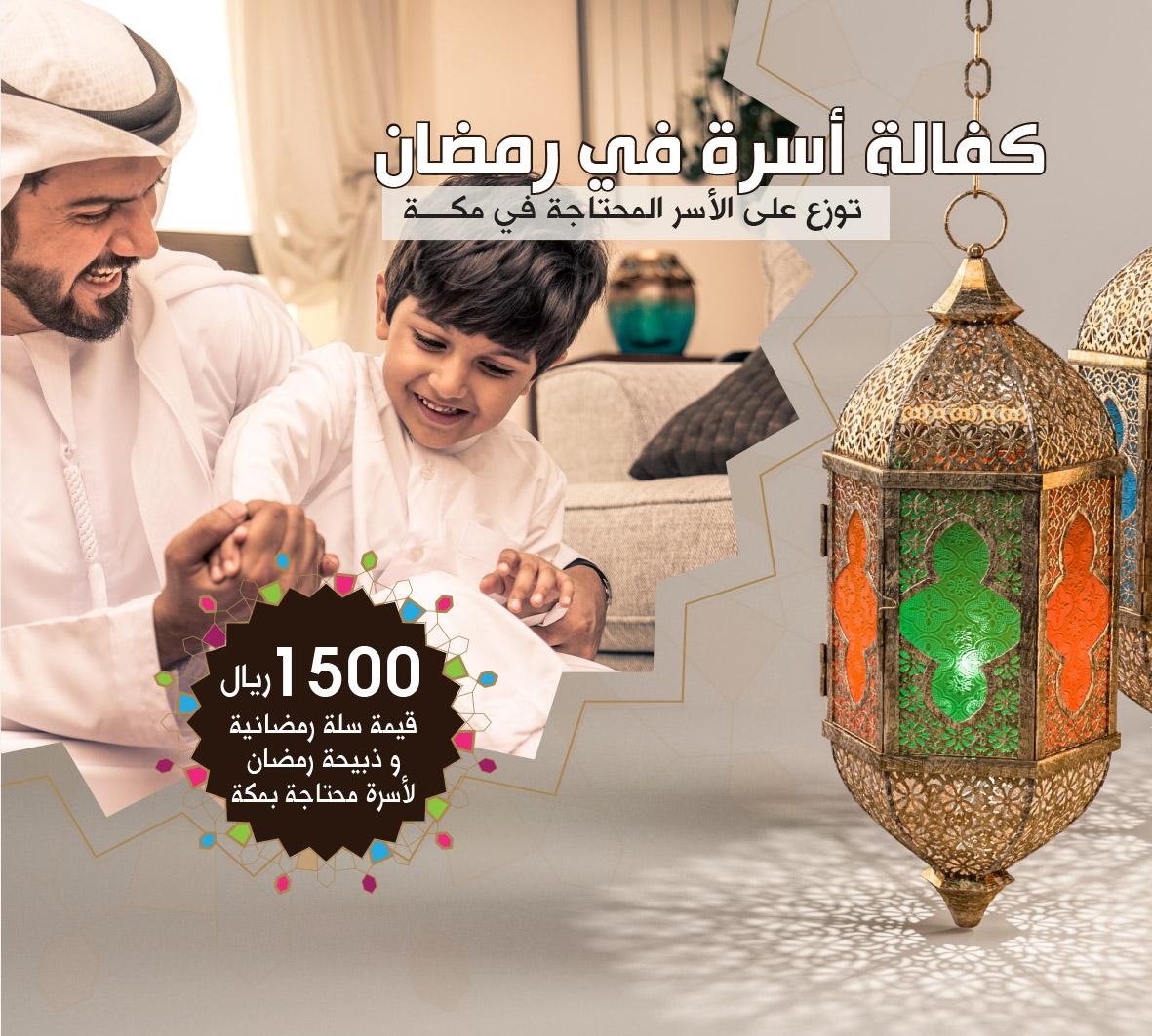 كفالة أسرة محتاجة في رمضان