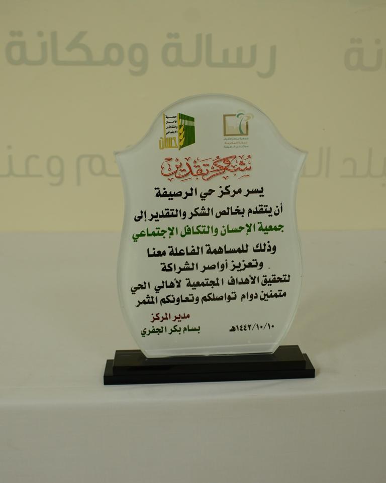 مركز حي الرصيفة : مشاركة فاعلة لـ (إحسان) في تعزيز الشراكة المجتمعية