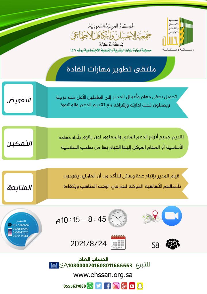 منسوبو (إحسان) في ملتقى تطوير مهارات القادة