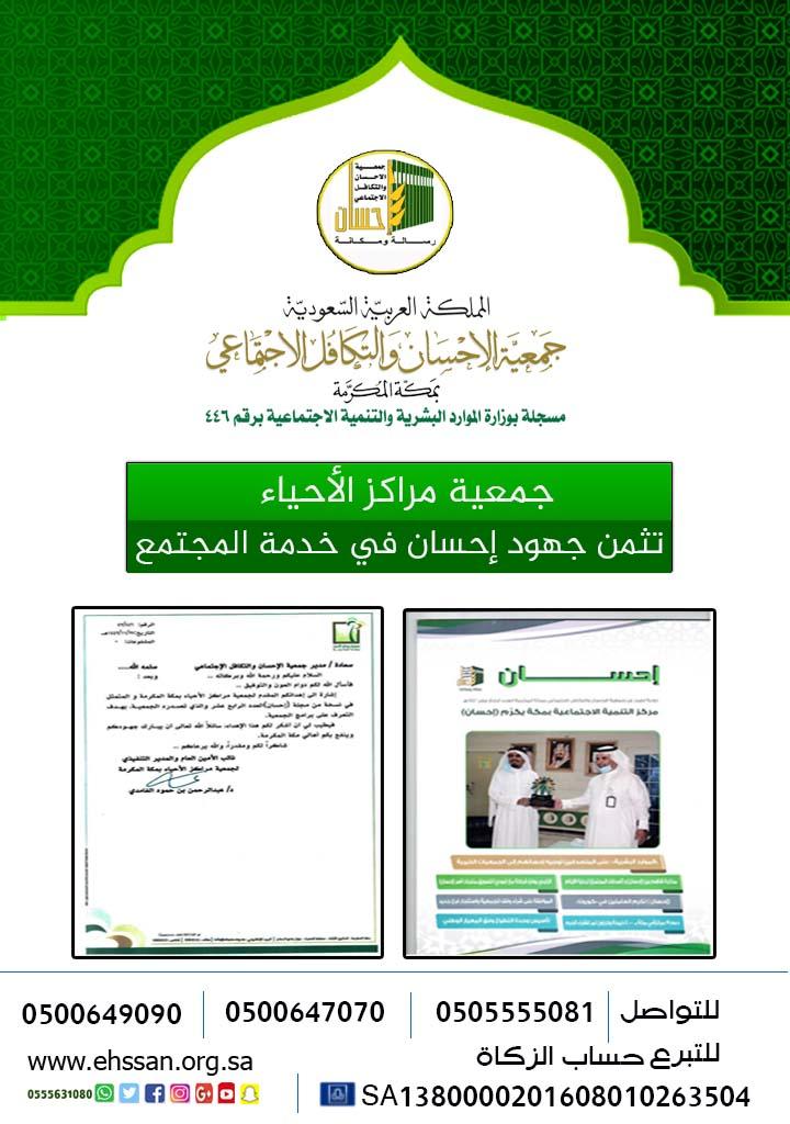 مراكز الأحياء بمكة تثمن جهود (إحسان) في خدمة المجتمع